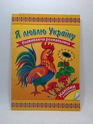 АССА Розвиваюча розмальовка Я люблю Україну, фото 2