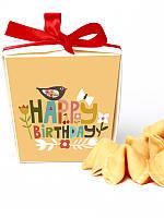 Печенька с предсказанием на День Рождения