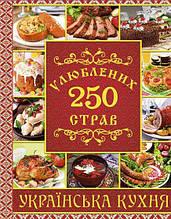 250 улюблених страв. Українська кухня. Червона