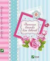 Записная книжка для девочек (Розы)