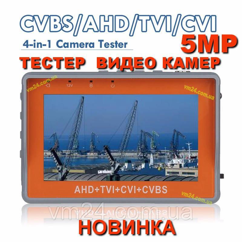 Тестер видеонаблюдения CVBS + AHD(5MP) + TVI (5MP) + CVI(4MP) все виды камер