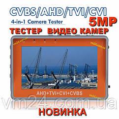 Moнитор тестер  видеонаблюдения CVBS + AHD(5MP) + TVI (5MP) + CVI(4MP) все виды камер
