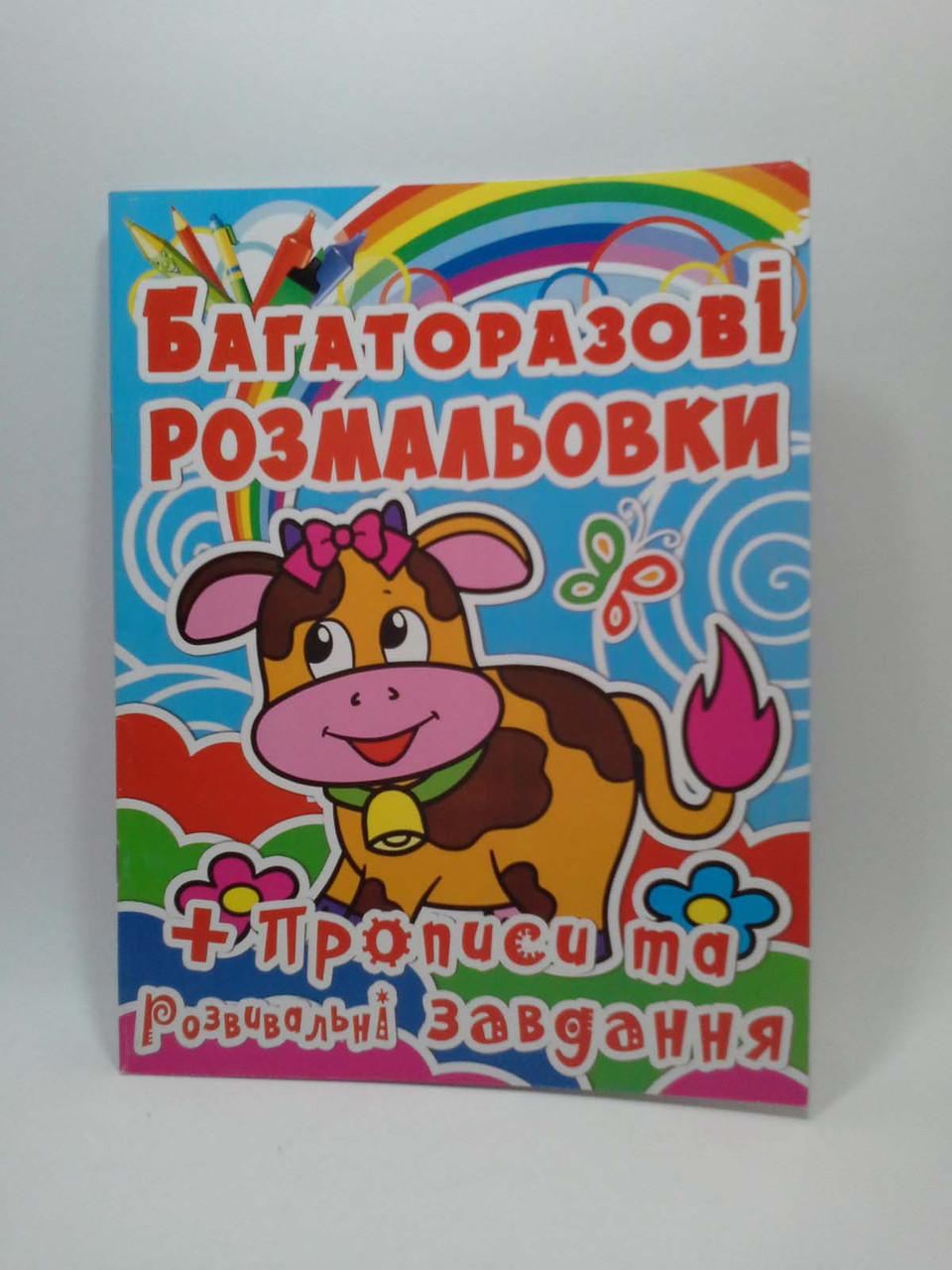 БАО Багаторазові розмальовки Корівка