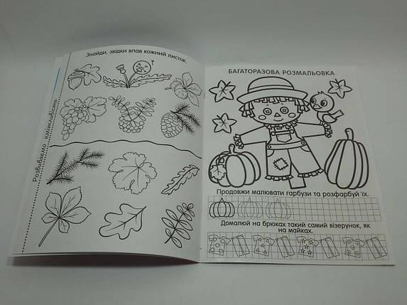 БАО Багаторазові розмальовки Корівка, фото 2