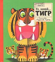 Ух, какой... Тигр. Картонный ZOO квартет