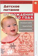 Детское питание. От рождения до года, фото 1