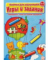 Книжки для шалунишки. Игры и задания (голубая), фото 1