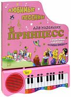 Любимые песенки для маленьких принцесс. Пианино, фото 1