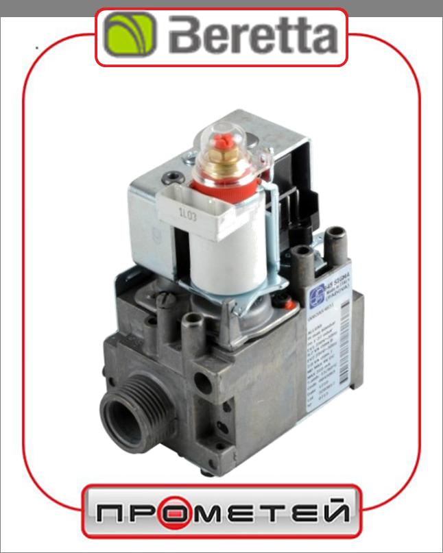 Клапан газовый 845 SIT SIGMA Beretta 0.845.057