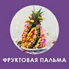 Фруктовая пальма на праздник