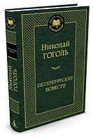 Петербургские повести,   ГогольН.