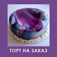 Торты на день рождения заказ Киев