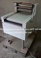Тестораскаточная машина МРТ-60-М (Тестораскатка МРТ-60-М)