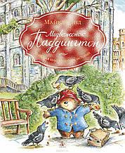 Майкл Бонд: Медвежонок Паддингтон. Большая книга цветных историй