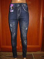 Лосины под джинс р. 44-52