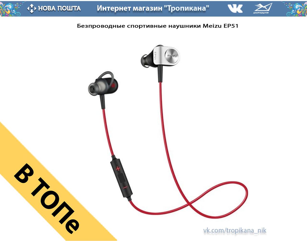 Безпроводные спортивные наушники Meizu EP51 Лучшие Bluetooth наушники