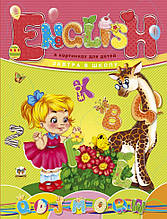 English в картинках для детей нов                      ,9786176950752