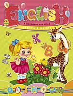 English в малюнках для дітей                      ,9786176950745