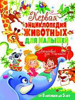 Первая энциклопедия животных для малышей. От 8 месяцев до 5 лет (9789669364210)