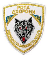 Шеврон Рота Охорони белый