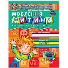 Мовлення дитини.   Василь Федієнко.; Юлія Волкова.; Тетяна Уварова.
