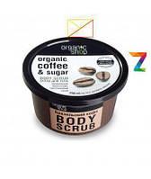 Скраб для тела Бразильский кофе ORGANIC SHOP, 250мл