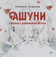 Ашуни. Сказка с рябиновой ветки (Мягкая обл.), фото 1