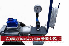 Агрегат для доения АИД-1-01