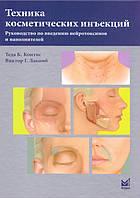 Техника косметических инъекций. 2-е изд.Контис Т.Лакомб В.