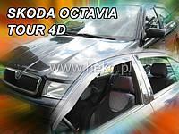 Дефлекторы окон (ветровики)  Skoda Octavia А4 Tour 1996-> 4D 4шт(Heko)
