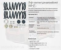 Лифт комплект для автомобилей УАЗ +2