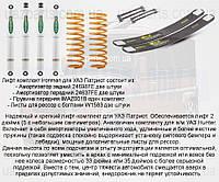 "Лифт-комплект УАЗ Патриот 2"""