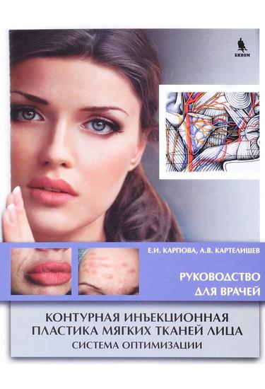 Контурная инъекционная пластика мягких тканей лица. Система оптимизации. Картелишев