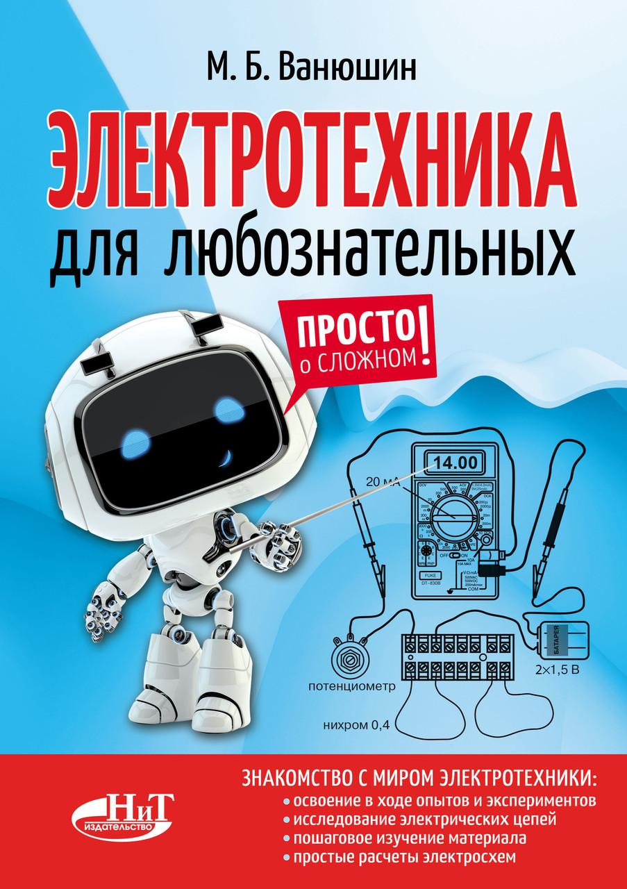 Электротехника для любознательных. Ванюшин М.Б.