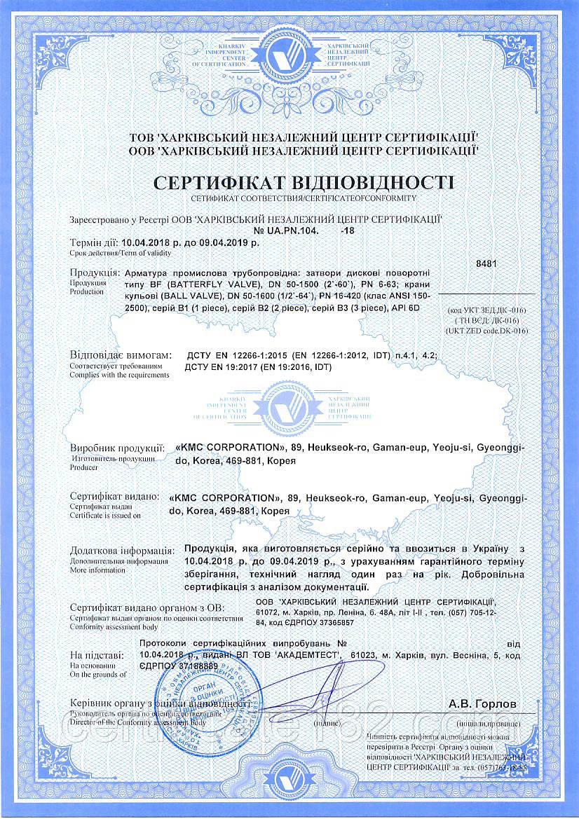 Оформление сертификатов соответствия на арматуру промышленную трубопроводную