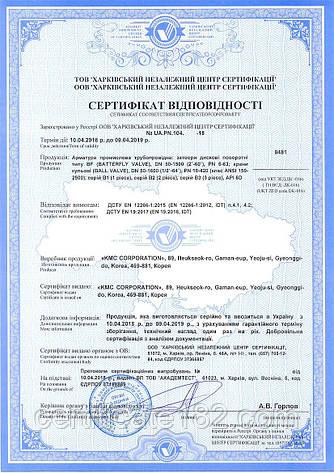 Оформление сертификатов соответствия на арматуру промышленную трубопроводную, фото 2