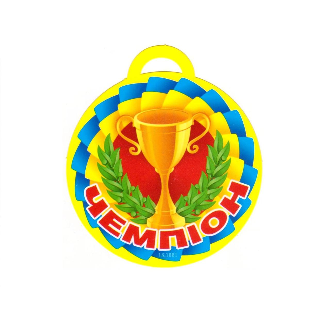 "Медаль ""Чемпіон"" 18.1061"