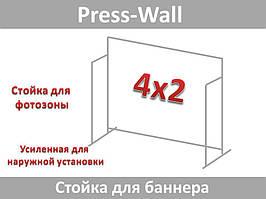 Конструкция стойка для баннера усиленная пресс вол 4х2м