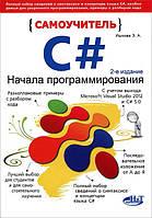 Самоучитель С#. Начала программирования. 2-е издание. Ишкова Э. А.