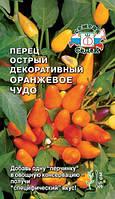 Перец декоративный Оранжевое чудо