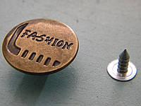 Пуговица 20 мм для джинсовой одежды (500 штук)