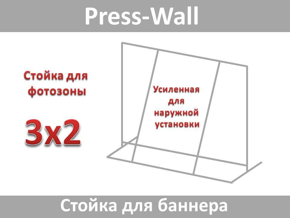 Стойка для баннера 2,5х2м усиленная,пресс вол,фото зона,конструкция для баннера,каркас для баннера,бренд-волл 2,5*2м. 3х2м