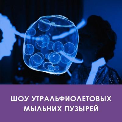 Шоу ультра-фиолетовых мыльных пузырей