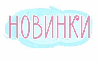 Новинки 05.04.2018