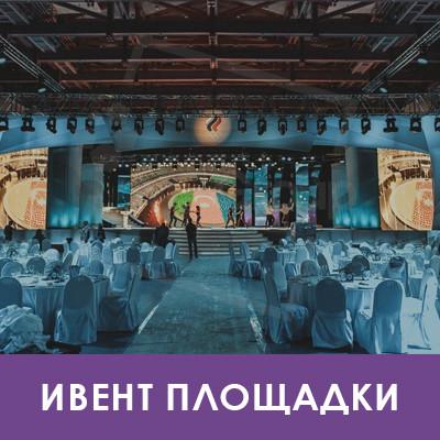 Ивент Площадки