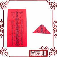 Оберег бумажный освященный ( талисман карманный )