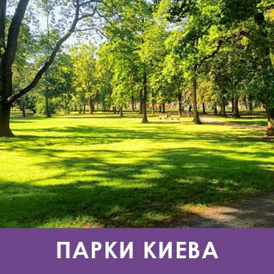 Квесты в парках Киева