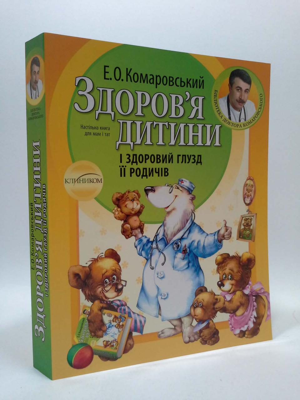 Мама Комаровский (мяг) Здоровя дитини і здоровий глузд її родичів Комаровський