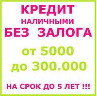 Кредит наличными без залога от 5000 гривен на срок до 5 лет
