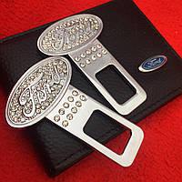Комплект эксклюзивных заглушек в замок ремня безопасности Ford (Форд)